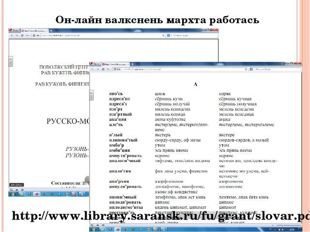 Он-лайн валкснень мархта работась http://www.library.saransk.ru/fu/grant/slov...