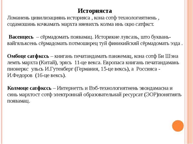 Историяста Ломанень цивилизациянь историяса , кона сотф технологиятнень , сод...