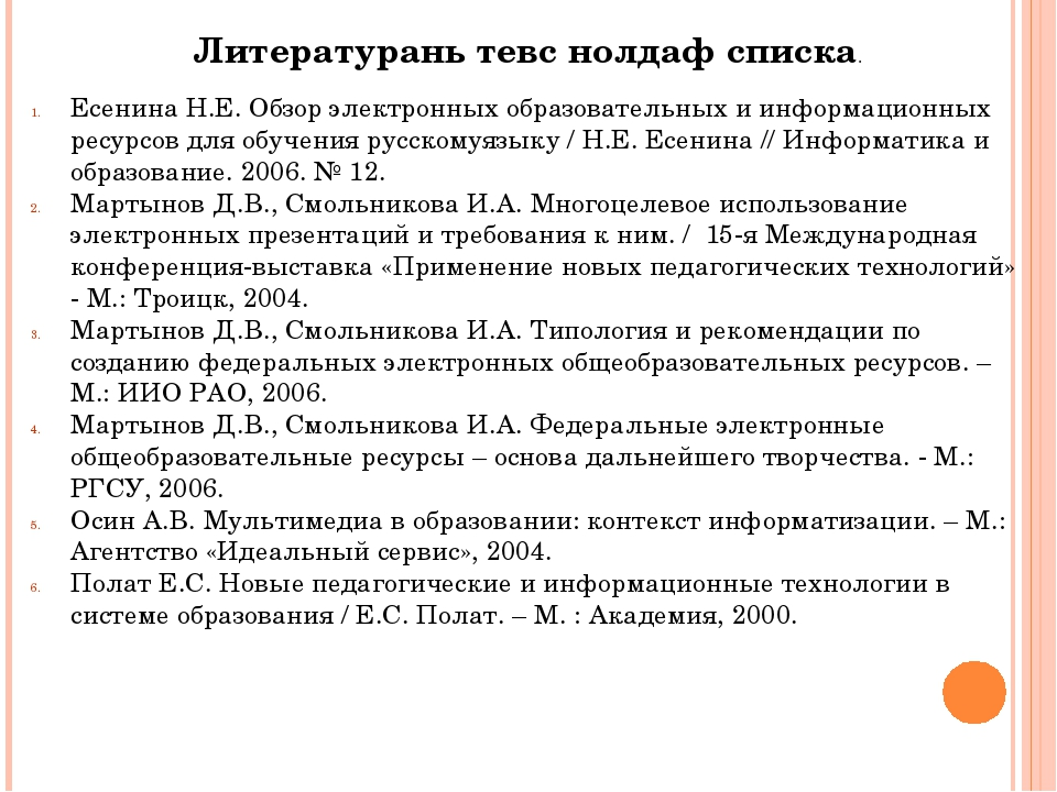 Литературань тевс нолдаф списка. Есенина Н.Е. Обзор электронных образовательн...