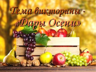 Тема викторины - «Дары Осени»