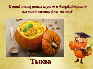 Какой овощ используют в Азербайджане вместо казана для плова? Тыква