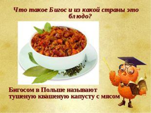 Что такое Бигос и из какой страны это блюдо? Бигосом в Польше называют тушену