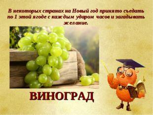 ВИНОГРАД В некоторых странах на Новый год принято съедать по 1 этой ягоде с к