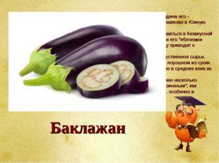 Как картофель, перец итомат, относится семейству Пасленовых. Родина его - Во