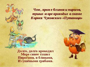Чем, кроме блинов и пирогов, тушил море крокодил в сказке Корнея Чуковского