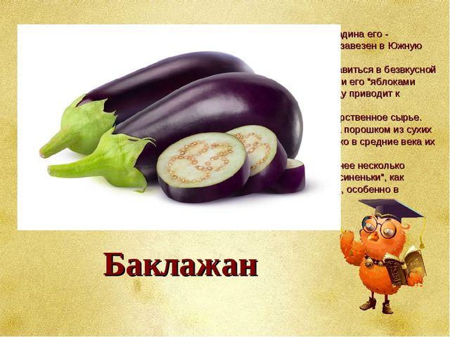 Как картофель, перец итомат, относится семейству Пасленовых. Родина его - Во...