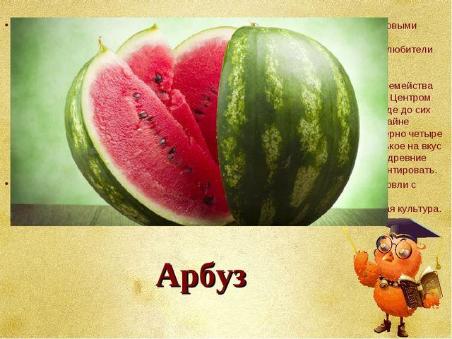 Арбуз Осенняя ягода вот уже несколько столетий радует потребителей своими вку...
