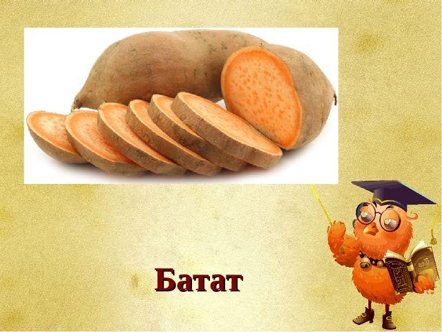 Батат