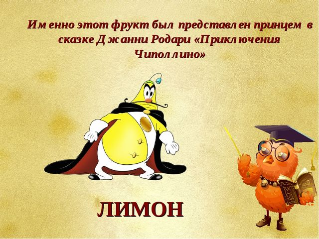 Именно этот фрукт был представлен принцем в сказке Джанни Родари «Приключения...