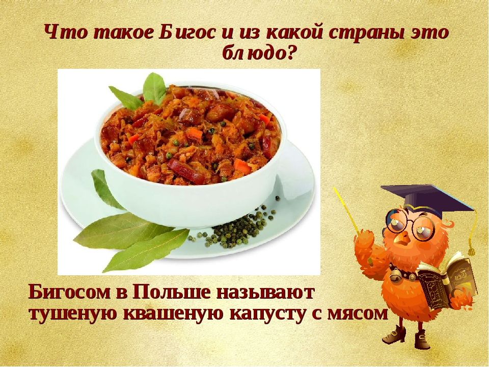 Что такое Бигос и из какой страны это блюдо? Бигосом в Польше называют тушену...