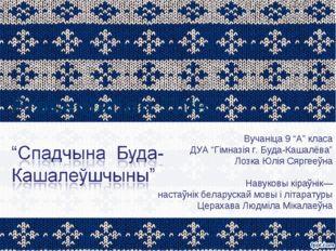 """Presentation Title Вучаніца 9 """"А"""" класа ДУА """"Гімназія г. Буда-Кашалёва"""" Лозка"""