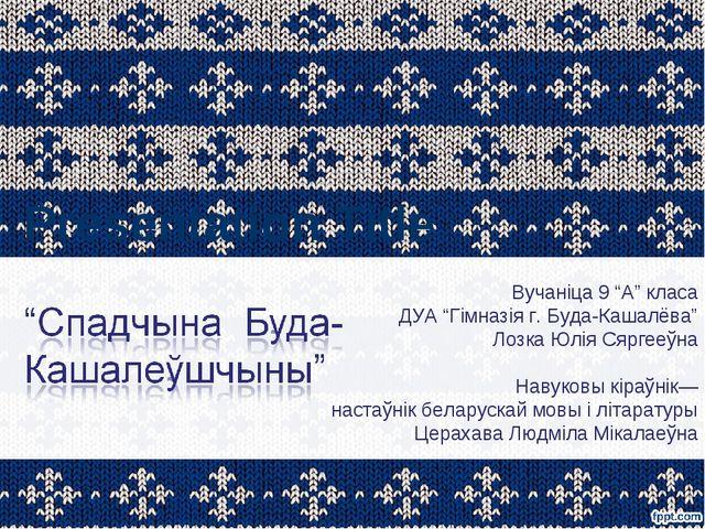 """Presentation Title Вучаніца 9 """"А"""" класа ДУА """"Гімназія г. Буда-Кашалёва"""" Лозка..."""