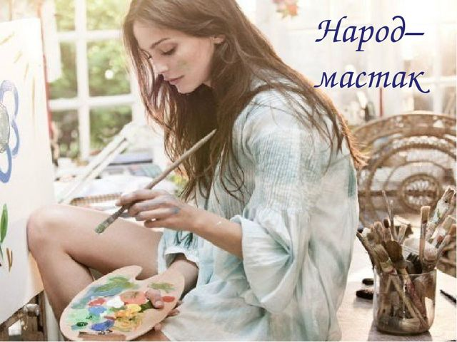 Народ– мастак