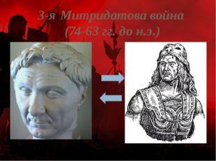 3-я Митридатова война (74-63 гг. до н.э.) Гней Помпей Великий Митридат VI Евп
