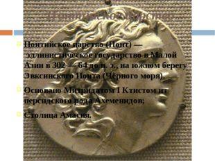 Понтийское царство Понтийское царство(Понт)— эллинистическое государство в