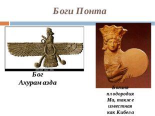 Боги Понта Бог Ахурамазда Богиня плодородия Ма, также известная как Кибела