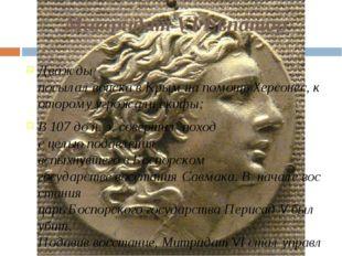 Митридат VI Евпатор Дважды посылалвойскавКрымнапомощьХерсонес,которому