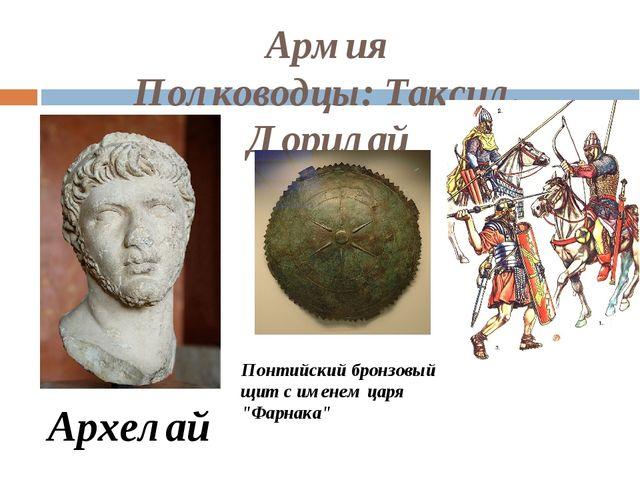 Армия Полководцы: Таксил, Дорилай Архелай Понтийский бронзовый щит с именем ц...