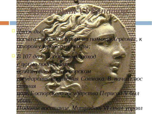 Митридат VI Евпатор Дважды посылалвойскавКрымнапомощьХерсонес,которому...