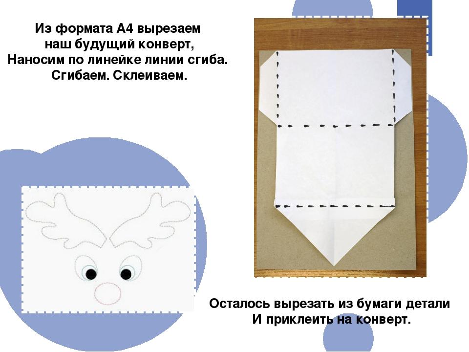 Как сделать из бумаги а4 конверт для письма