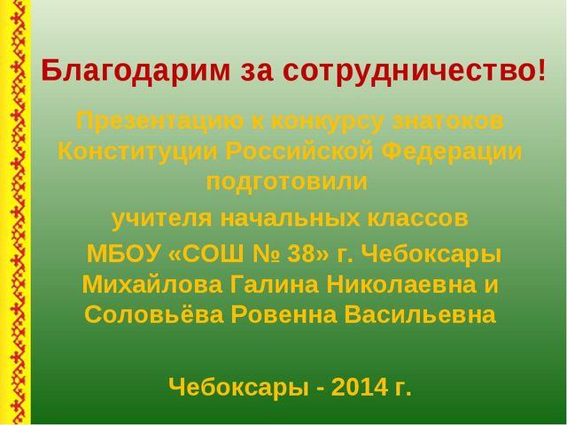 Благодарим за сотрудничество! Презентацию к конкурсу знатоков Конституции Рос...