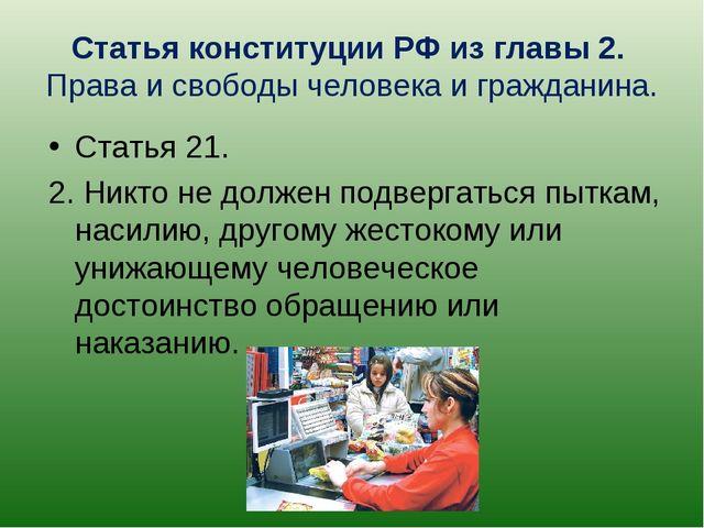 Статья конституции РФ из главы 2. Права и свободы человека и гражданина. Стат...