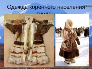 Одежда коренного населения тундры