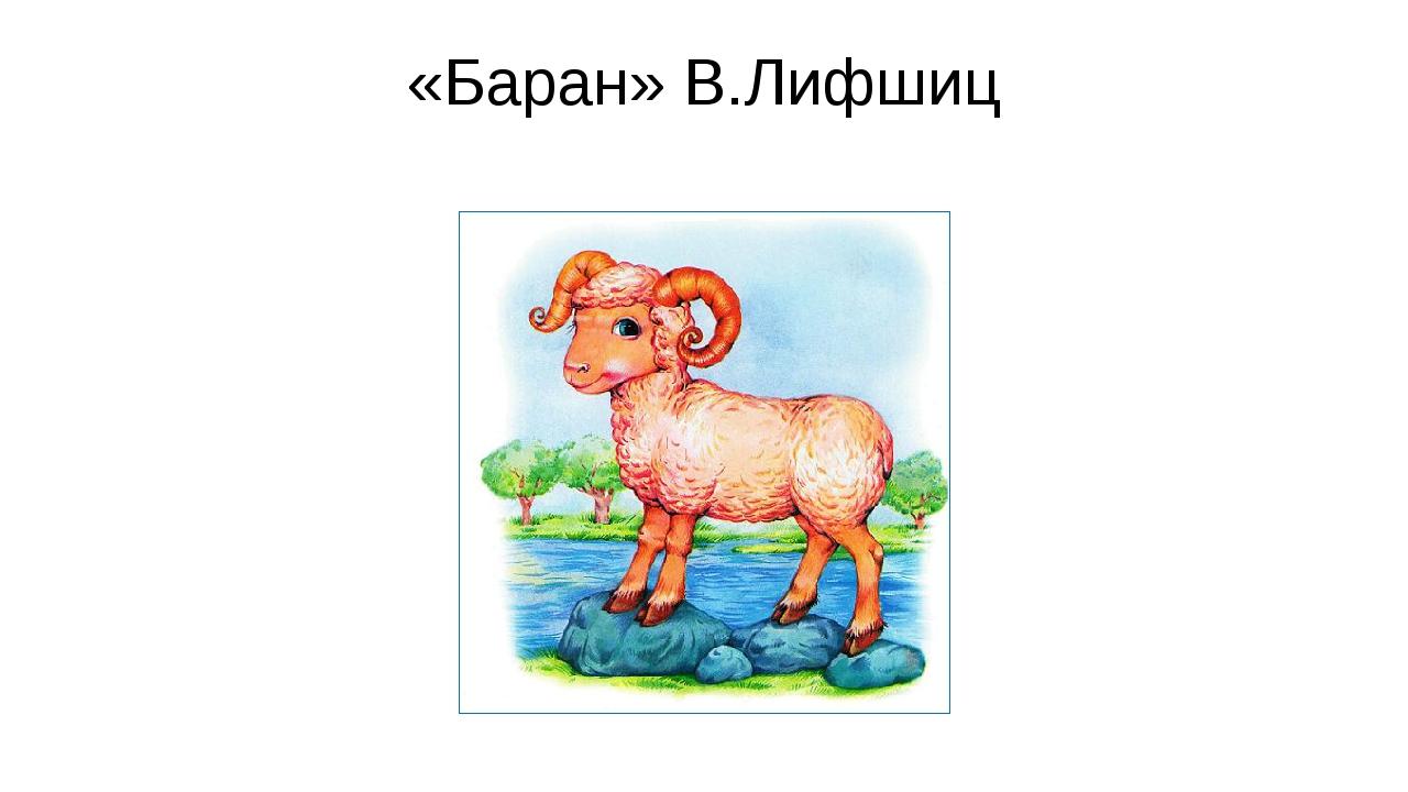 «Баран» В.Лифшиц