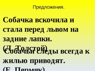 Предложения. Собачка вскочила и стала перед львом на задние лапки. (Л. Толсто