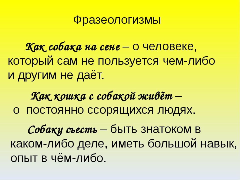 Фразеологизмы Как собака на сене – о человеке, который сам не пользуется чем-...