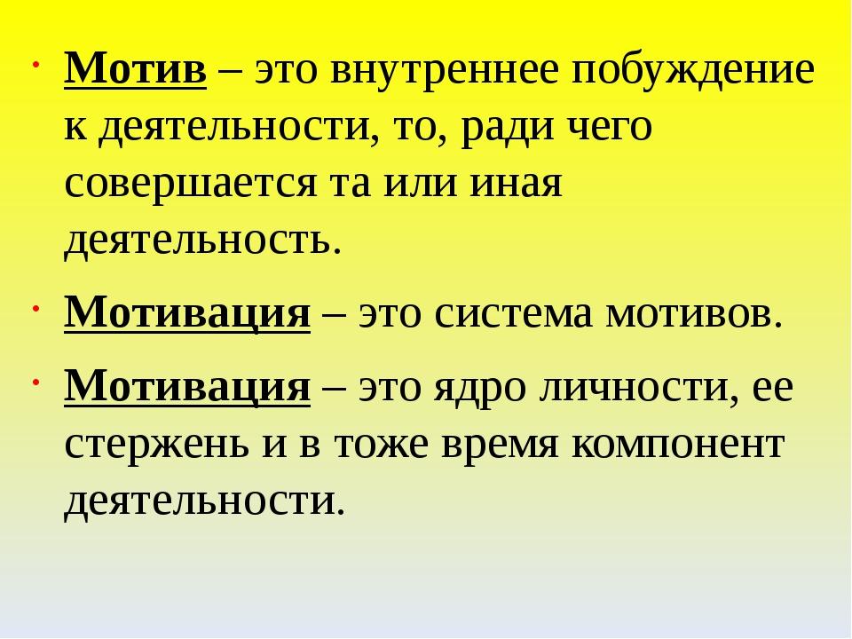 Мотив – это внутреннее побуждение к деятельности, то, ради чего совершается...