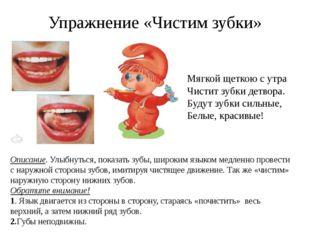 Упражнение «Чистим зубки» Описание. Улыбнуться, показать зубы, широким языком