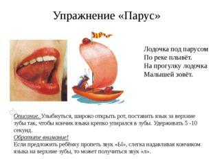 Упражнение «Парус» Описание. Улыбнуться, широко открыть рот, поставить язык з
