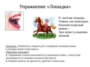 Упражнение «Лошадка» Описание. Улыбнуться, открыть рот и пощёлкать кончиком я