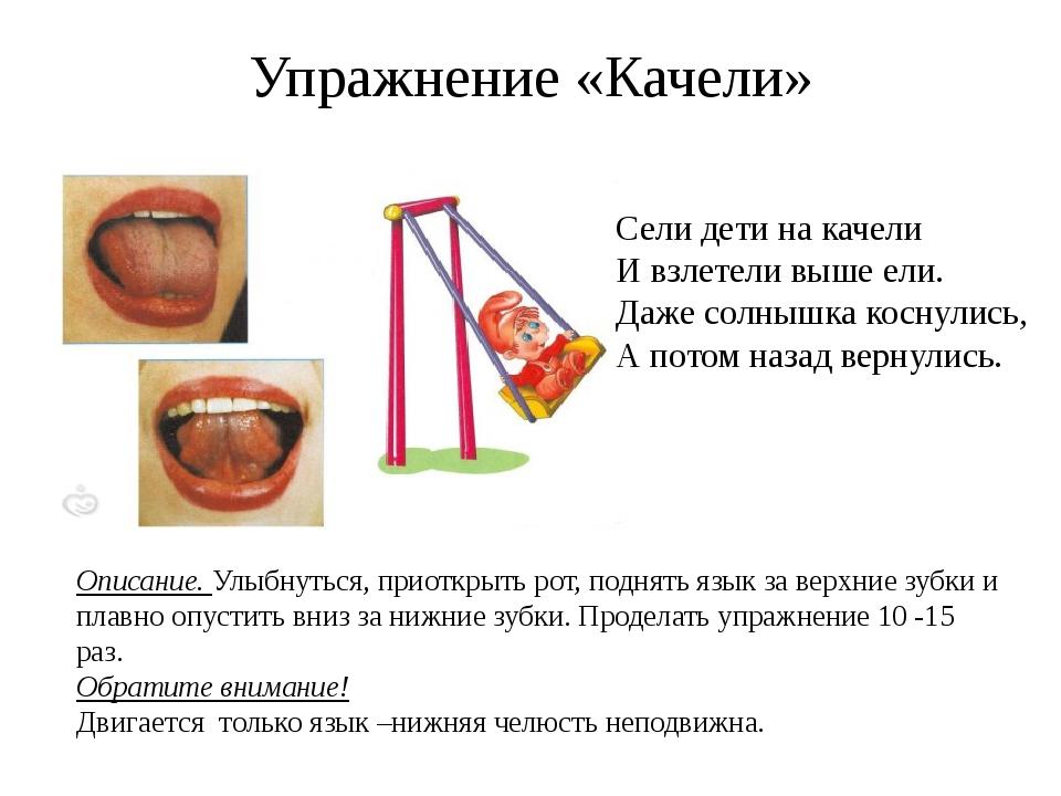 Упражнение «Качели» Описание. Улыбнуться, приоткрыть рот, поднять язык за вер...