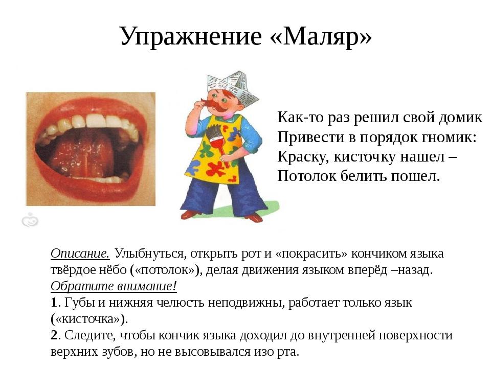 Упражнение «Маляр» Описание. Улыбнуться, открыть рот и «покрасить» кончиком я...