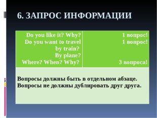 6. ЗАПРОС ИНФОРМАЦИИ Do you like it? Why? Do you want to travel by train? By