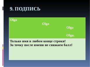 9. ПОДПИСЬ Olga Olga Olga Olga. Только имя в любом конце строки! За точку пос