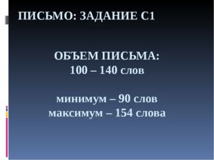 ПИСЬМО: ЗАДАНИЕ С1 ОБЪЕМ ПИСЬМА: 100 – 140 слов минимум – 90 слов максимум –