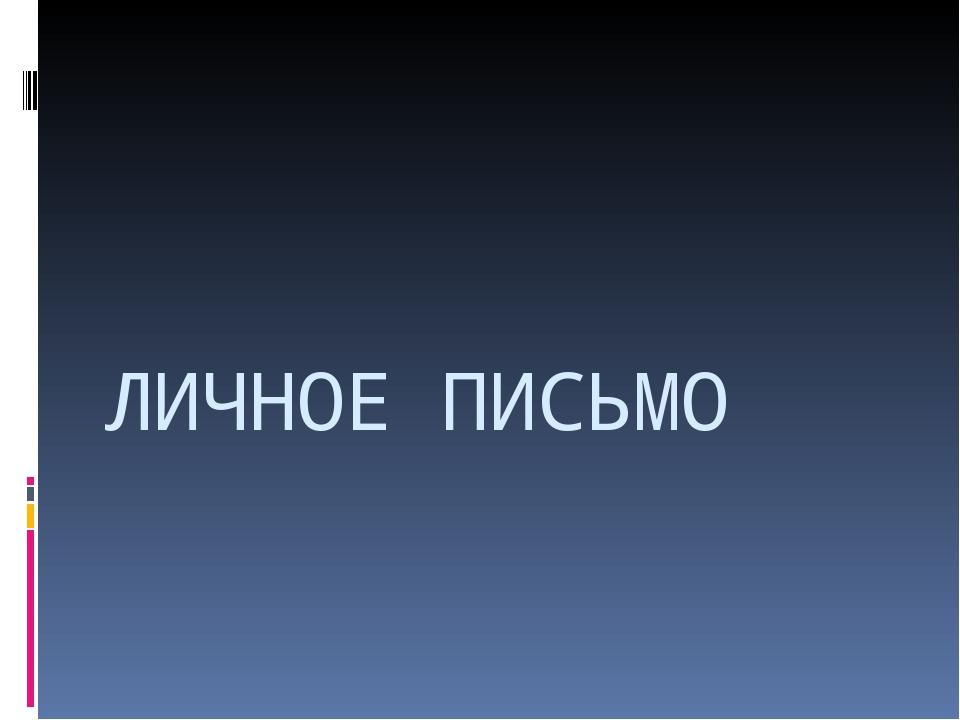 ЛИЧНОЕ ПИСЬМО
