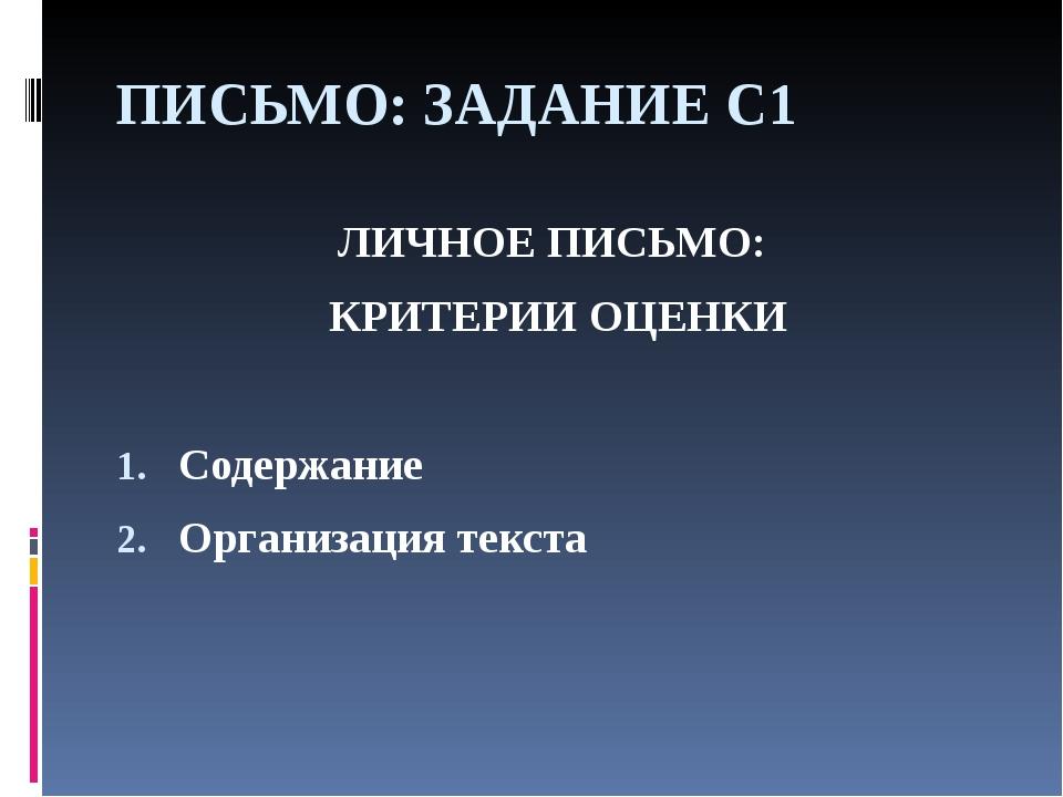 ПИСЬМО: ЗАДАНИЕ С1 ЛИЧНОЕ ПИСЬМО: КРИТЕРИИ ОЦЕНКИ Содержание Организация текста