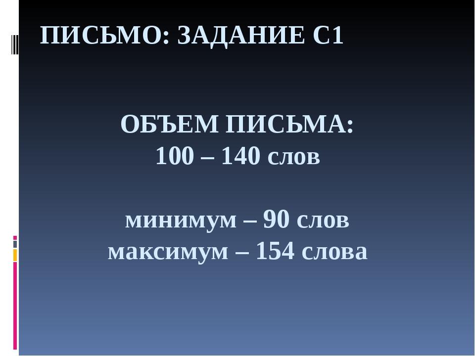 ПИСЬМО: ЗАДАНИЕ С1 ОБЪЕМ ПИСЬМА: 100 – 140 слов минимум – 90 слов максимум –...