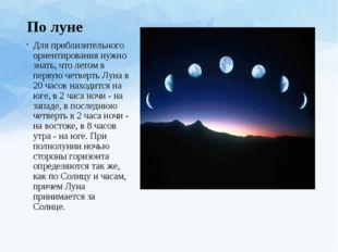 По луне Для приблизительного ориентирования нужно знать, что летом в первую ч