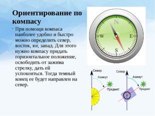 Ориентирование по компасу При помощи компаса наиболее удобно и быстро можно о