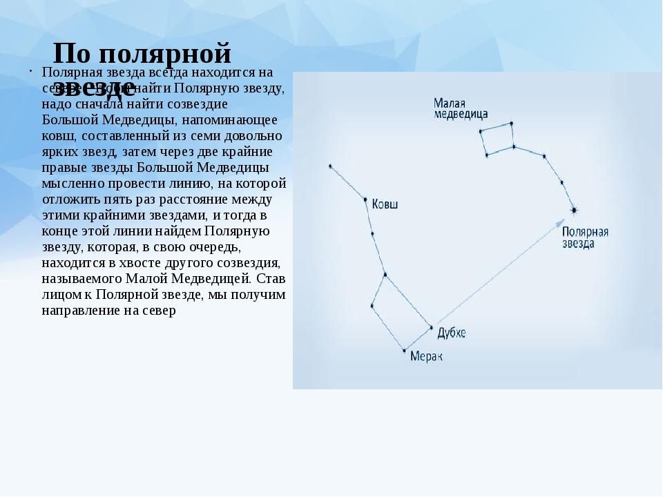 По полярной звезде Полярная звезда всегда находится на севере. Чтобы найти По...