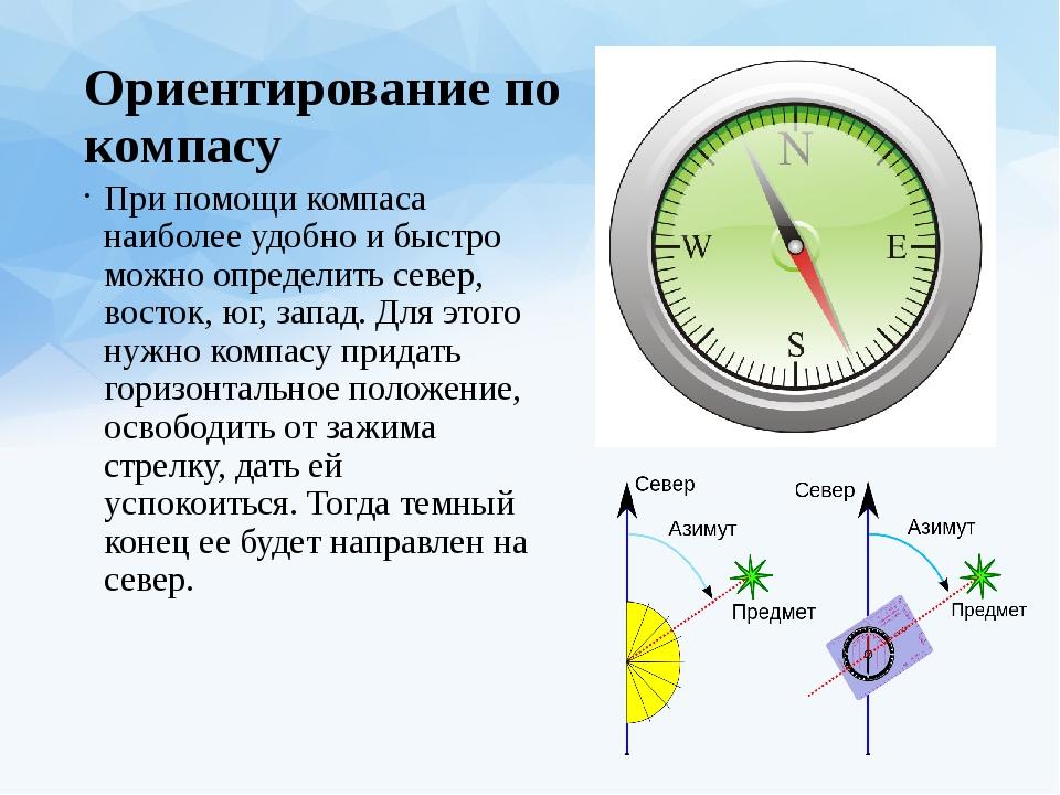 Ориентирование по компасу При помощи компаса наиболее удобно и быстро можно о...