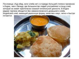 Пословица «Худ обед, коли хлеба нет» в гораздо большей степени применим к Инд