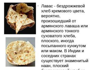 Лавас - бездрожжевой хлеб кремового цвета, вероятно, произошедший от армянск
