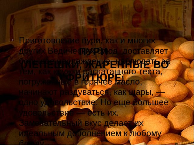 ПУРИ (ЛЕПЕШКИ, ЖАРЕННЫЕ ВО ФРИТЮРЕ) Приготовление пури, как и многих других В...