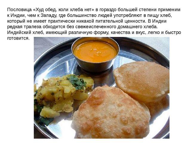 Пословица «Худ обед, коли хлеба нет» в гораздо большей степени применим к Инд...
